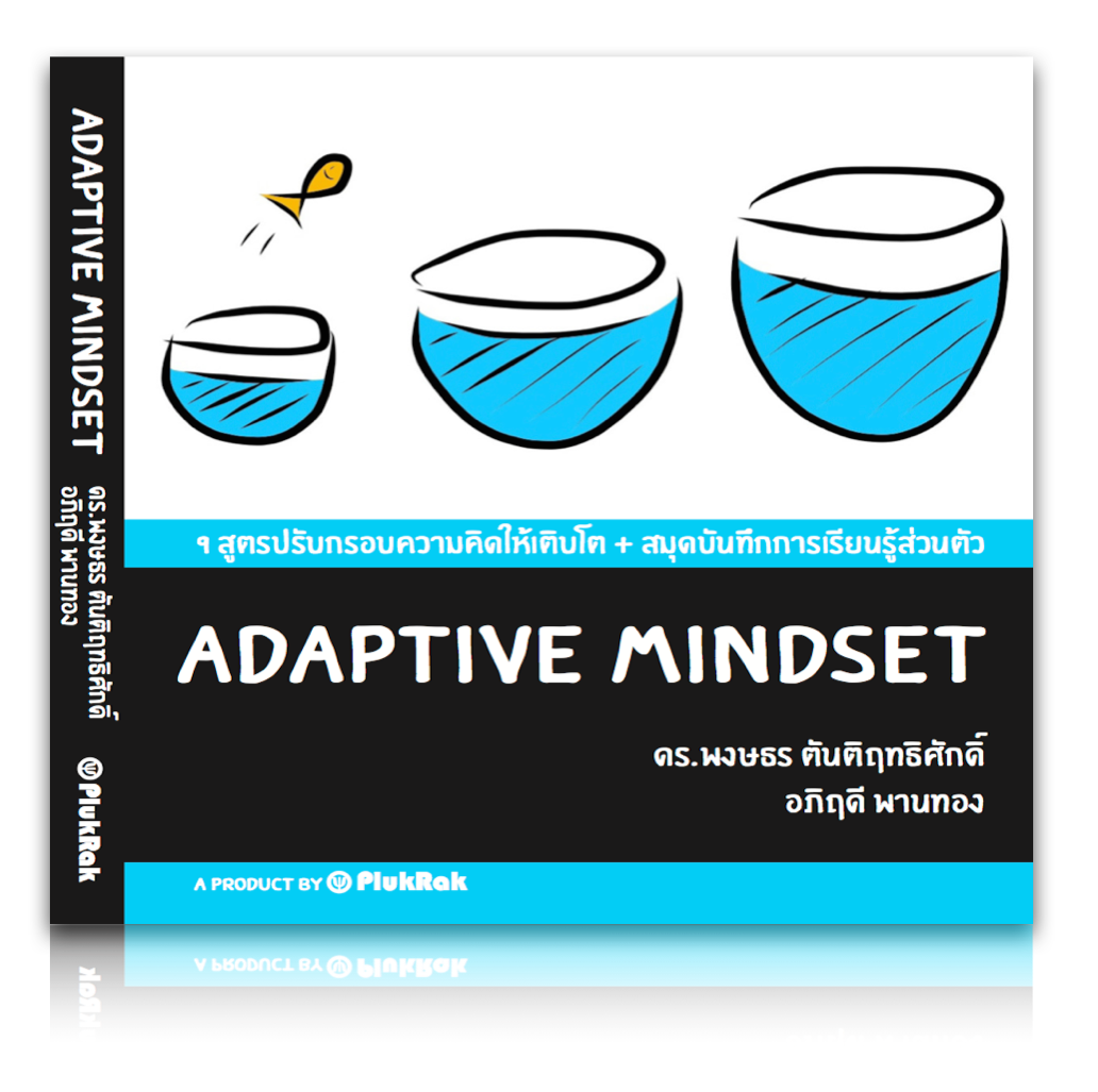 adaptive-mindset-cover_spine-rescale-new